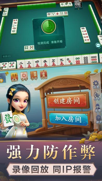波克安徽麻将-亲友聚会一起玩 screenshot 2