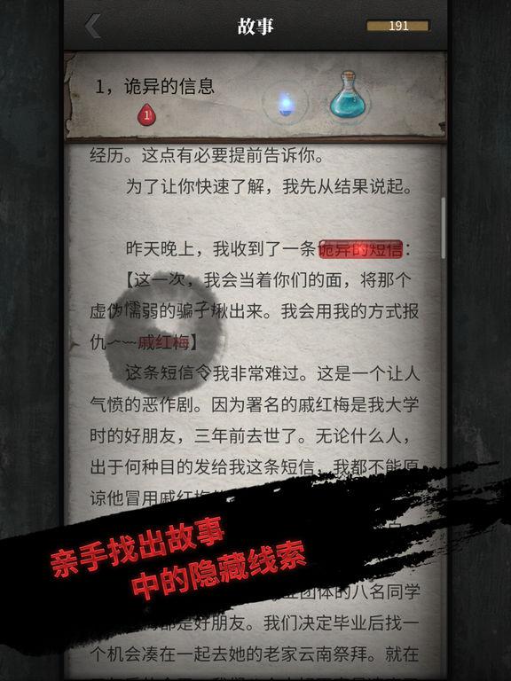 流言侦探-活着的死者 screenshot 10
