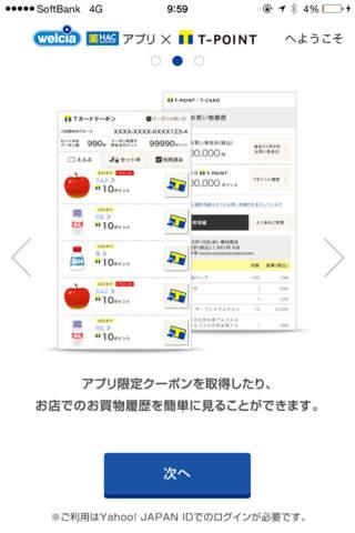 ウエルシアグループアプリxTポイント screenshot 3