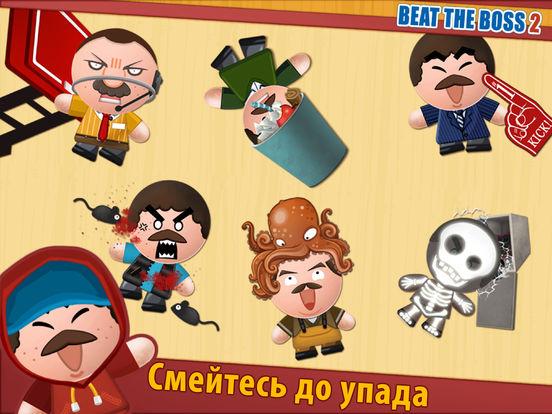 Beat the Boss 2 Скриншоты9