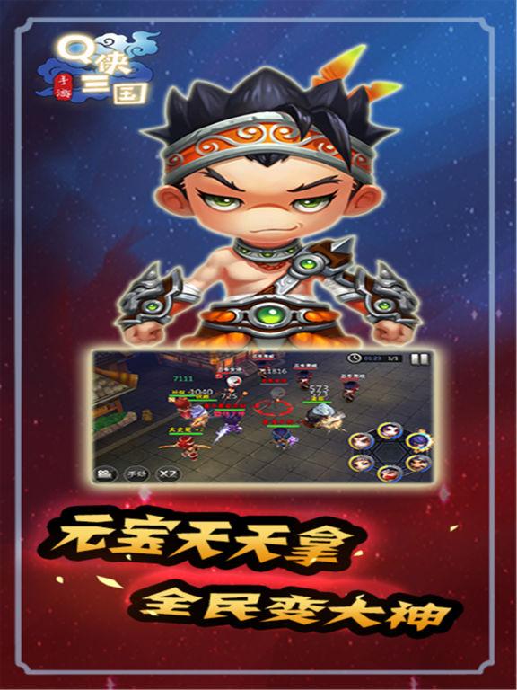 Q侠三国 screenshot 10