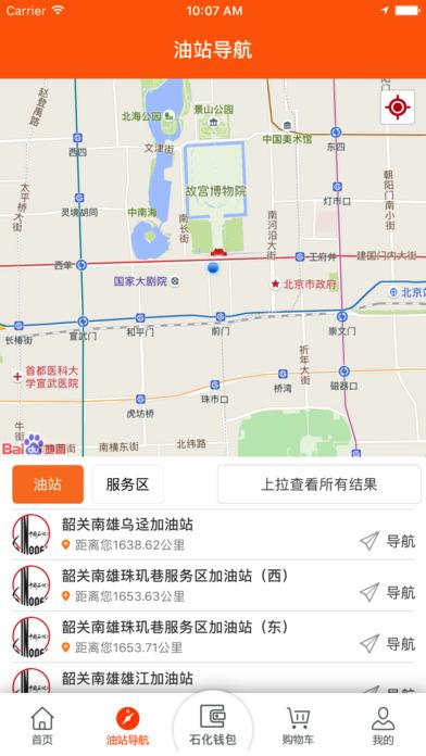加油广东iPhone版截图3