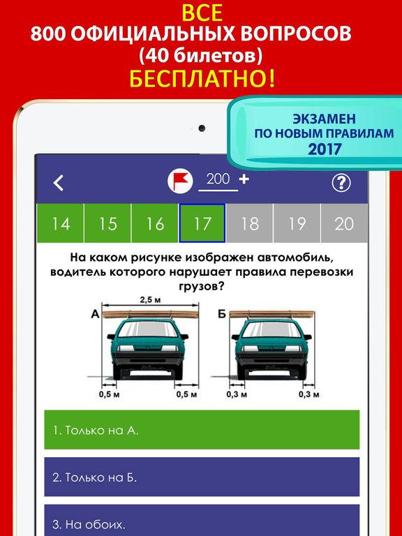 Билеты ПДД 2017. Все 40 билетов бесплатно! Скриншоты7