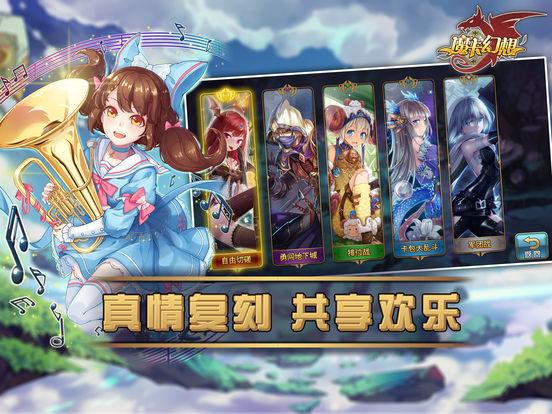 魔卡幻想-真情复刻开启全新冒险screeshot 5