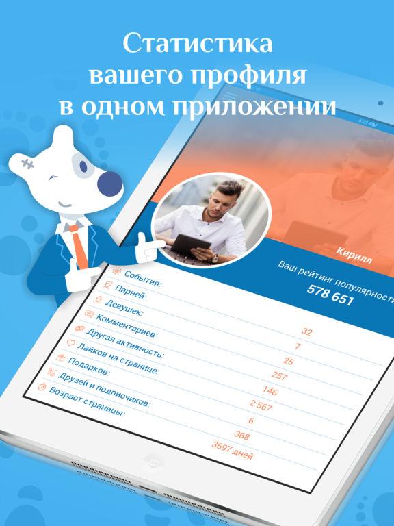 Статистика: Подробный отчет активности на странице Скриншоты6