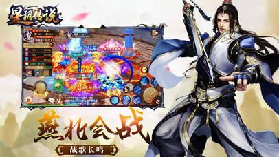 星玥传说 Screenshot 4