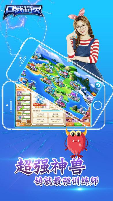 口袋怪兽手游 - 天天经典游戏! screenshot 4