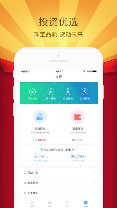 download 珠宝贷-上市系公司打造网贷投资理财神器 apps 2