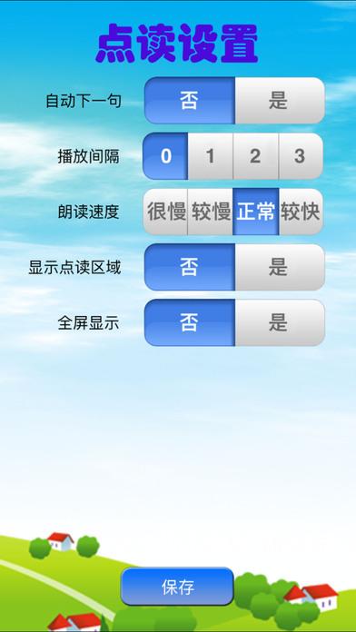 优乐点读机-深圳英语活动手册一年级 screenshot 4