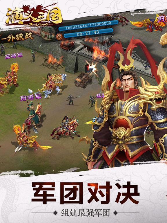 演义三国-最新热门三國志网游 screenshot 8
