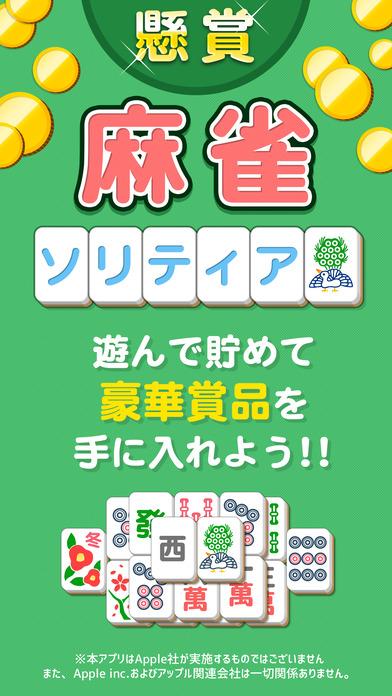 懸賞麻雀ソリティア - 遊んで稼げる!お小遣い screenshot 1