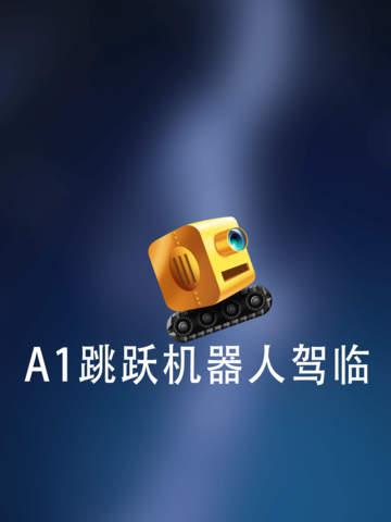 A1机器人跳投发动亲 - 赛车小游戏单机跑车暴