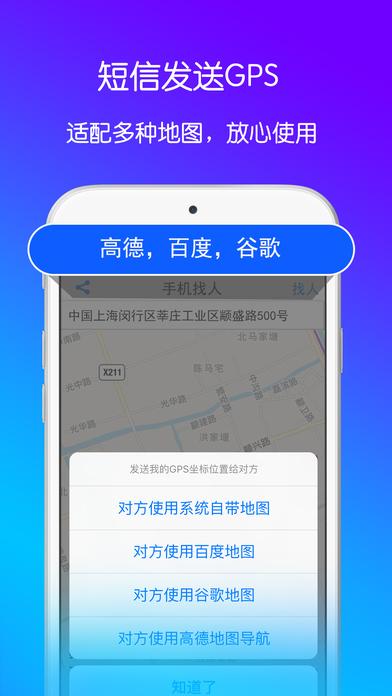 手机定位找人 发送GPS定位为好友导航追踪我的位置 上的内容