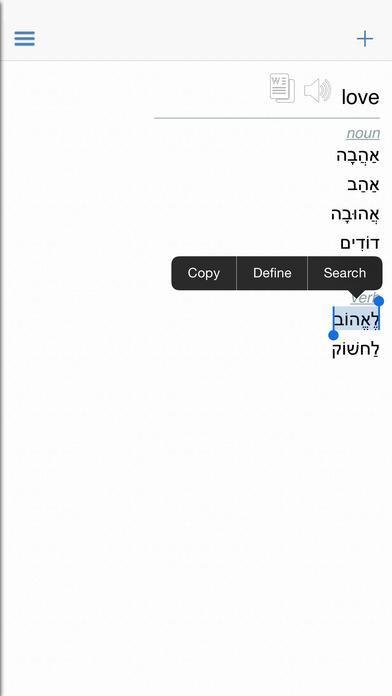 Hebrew Dictionary iPhone Screenshot 3