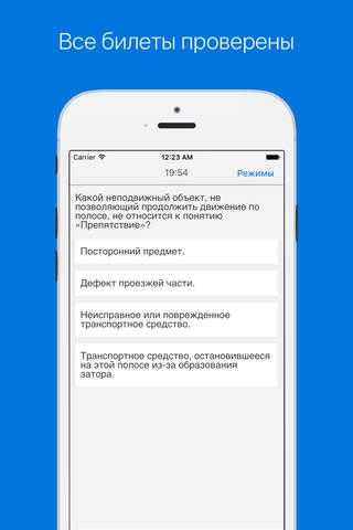Билеты AB 2016 - ПДД Экспресс метод screenshot 3