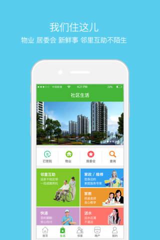 社区宝中国 screenshot 2