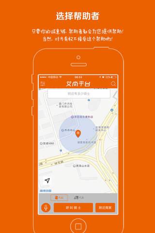 艾尚平台 screenshot 1