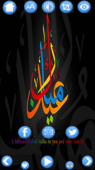Ramadan and Eid Mubarak HD Wallpapers Screenshots