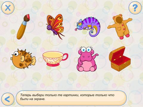 Память: игры для детей 4+