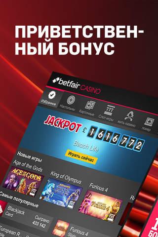 Betfair Casino & Roulette screenshot 1