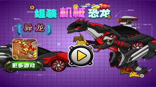 Screenshot 1 恐龙世界变形机车兽-游戏中心免费单机