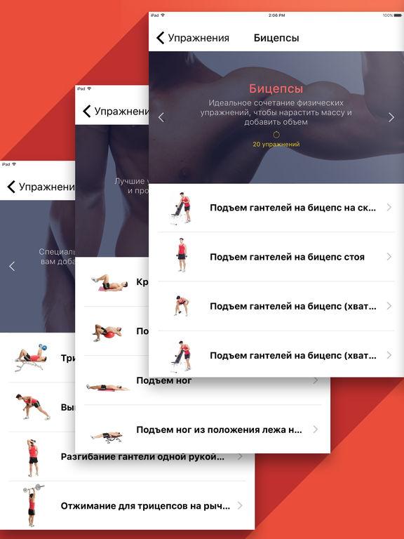 Фитнес и Бодибилдинг - Упражнения, Тренировки Screenshot