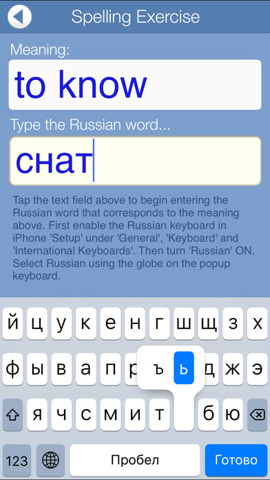 FREE Russian Audio FlashCards iPhone Screenshot 4