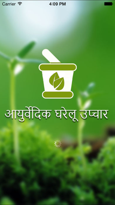 Screenshots of Hindi Ayurvedic Gharelu Upchar : My Home Remedies Collection shareit Only in Hindi Language Jio for Social Media for iPhone