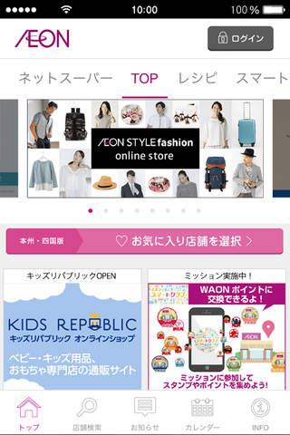 イオンお買物 screenshot 1