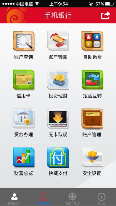 黄河银行iPhone版截图2