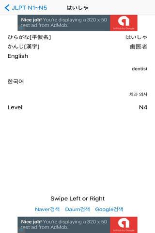 JLPT N1N5 Ad screenshot 2