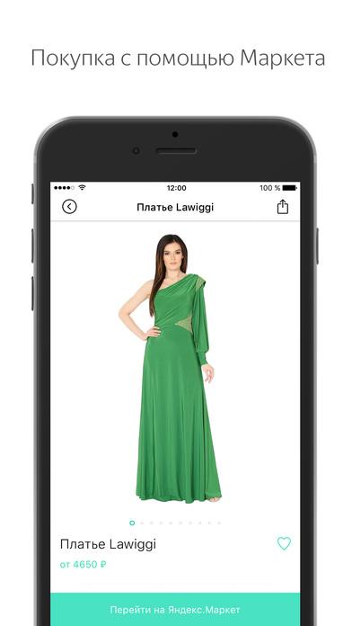 Снимите одежду — найдёт вещь по фото и подскажет интернет-магазин, в котором её можно купить Screenshot