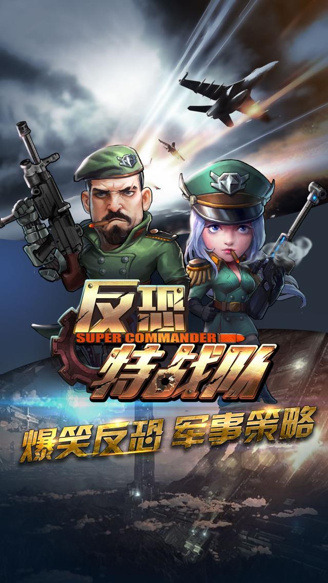 反恐特战队(送阿帕奇):首款爆笑策略游戏