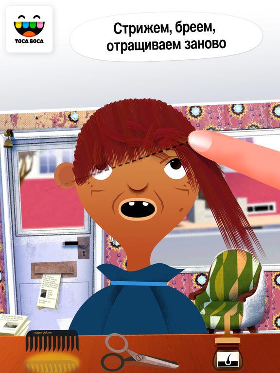 Toca Hair Salon Screenshot