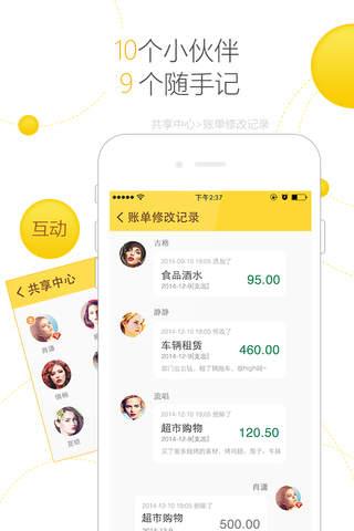 随手记-记账理财·省钱财务软件,投资赚钱必备工具 screen