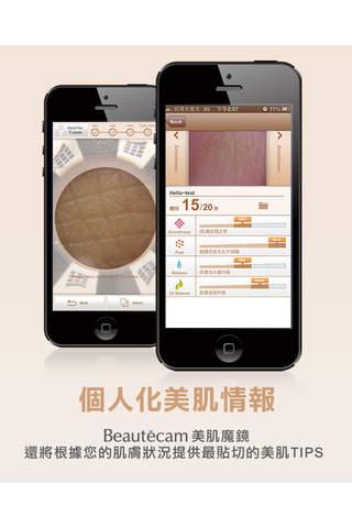 美肌魔鏡Beautécam screenshot 3