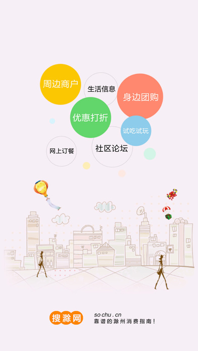 download 搜滁网 apps 1