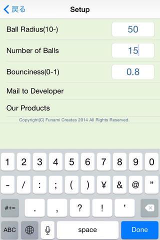 Spheres/ 球体の動き screenshot 2