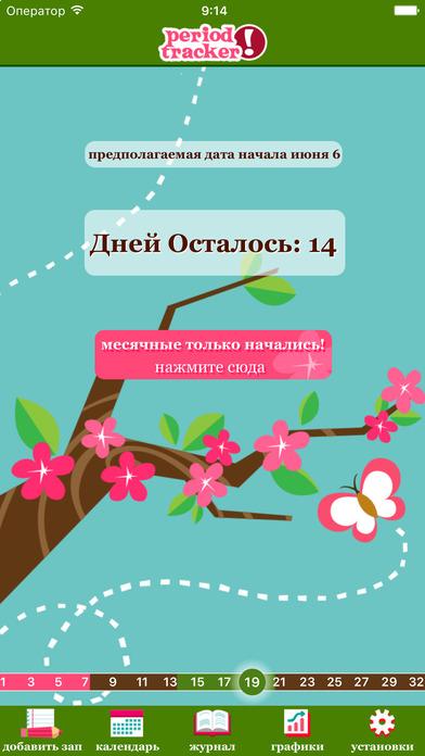 календарь месячных на айфон