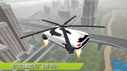 飞行汽车未来派救援直升机飞行模拟器
