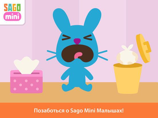 Sago Mini Малыши