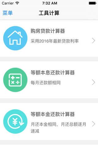 点点贷款-手机贷款借钱攻略指南,信用卡贷款的资讯平台 screen
