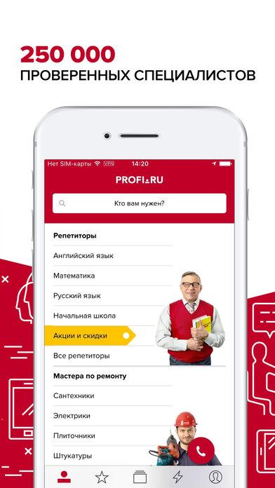 PROFI.RU — поиск специалистов любого профиля