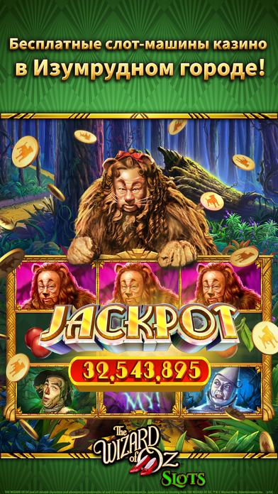 Screenshot 4 Бесплатное Вегас казино «Волшебник Страны Оз»