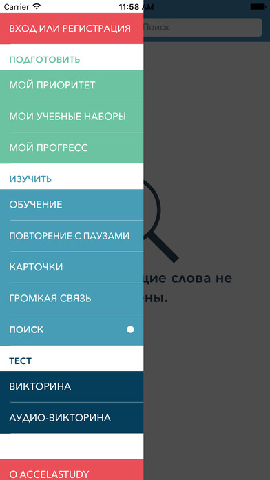 AccelaStudy® Russian | Ukrainian iPhone Screenshot 1