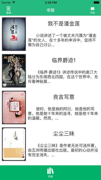 「我不是潘金莲」刘震云小说,电影原著 screenshot 1