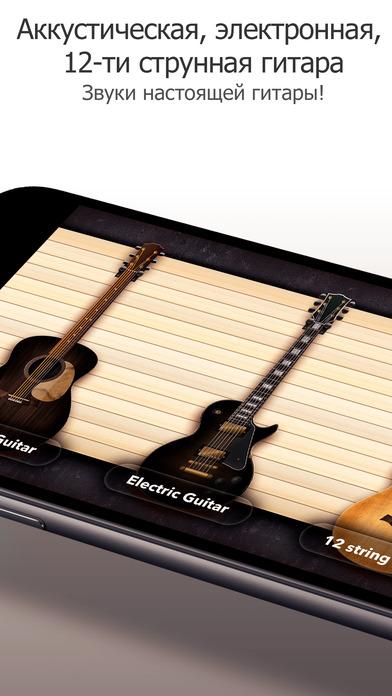 Гитара - Аккорды и песни для гитары Скриншоты6