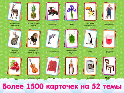 Развивающие карточки для детей со звуками животных и обучающая логическая игра «Найди Картинку» ПРО - учимся говорить и учимся читать