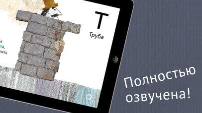 Скриншот Азбука с начинкой для малышей - учим буквы и русский алфавит для детей