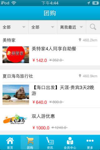 海南广告网 screenshot 2